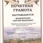 грамота Думы 2014 год