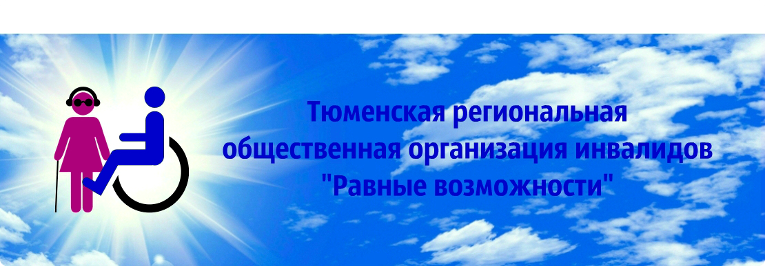 ТРООИ «Равные возможности»